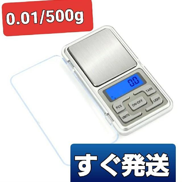 新商品袋入りフリマに便利~デジタル計り0.01g単位便利な500gまで精密計量可 インテリア/住まい/日用品のキッチン/食器(その他)の商品写真