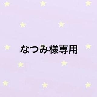 なつみ様専用(アイドル)