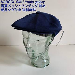 カンゴール(KANGOL)の新品タグ付き KANGOL Tropic Galaxy 紺 M ハンチング(ハンチング/ベレー帽)