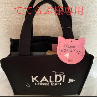 カルディ(KALDI)の😸KALDI.ネコの日バッグ😸最終お値下げ‼️(トートバッグ)