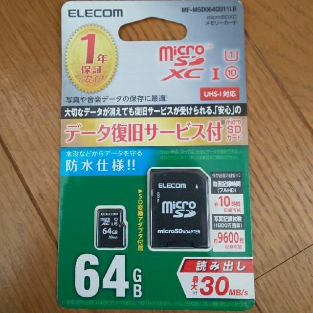 ELECOM(エレコム)のmicroSD スマホ/家電/カメラのスマートフォン/携帯電話(その他)の商品写真