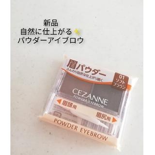 セザンヌケショウヒン(CEZANNE(セザンヌ化粧品))の新品 セザンヌ パウダーアイブロウ(パウダーアイブロウ)