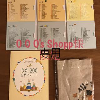 くもんのうた200えほん CD6枚と付録(童謡/子どもの歌)