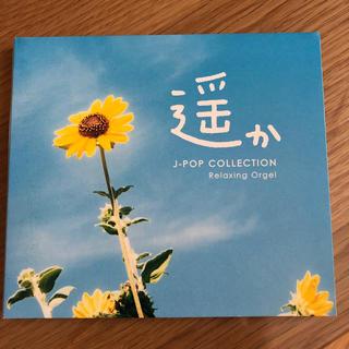 【Nさま専用】α波オルゴール 遥か ~J-POPコレクション(ヒーリング/ニューエイジ)