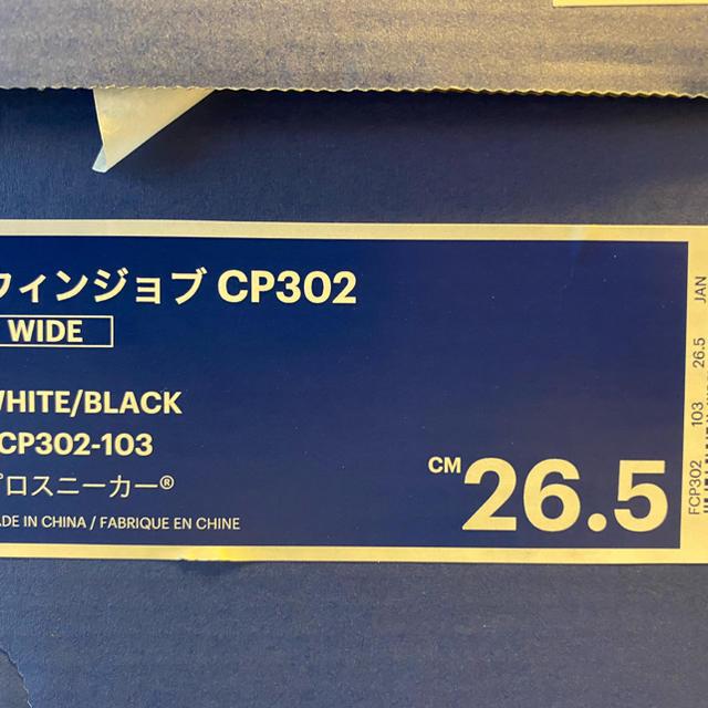 asics(アシックス)のアシックス 安全靴 限定 ウィンジョブ cp302 26.5cm メンズの靴/シューズ(その他)の商品写真