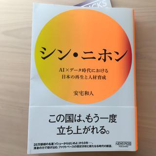 シン・ニホン AI×データ時代における日本の再生と人材育成(ビジネス/経済)