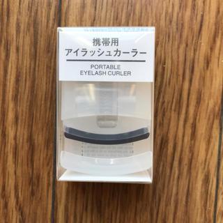 ムジルシリョウヒン(MUJI (無印良品))の無印良品 ポータブル アイラッシュ カーラー(ボトル・ケース・携帯小物)