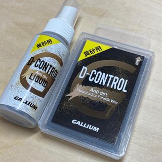 ガリウム春雪・黄砂対応ワックス Dコントロール D-CONTROL(板)