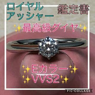 ☆新品仕上げ済☆ロイヤルアッシャー★絶品★E VVS2 0.21ct pt950(リング(指輪))