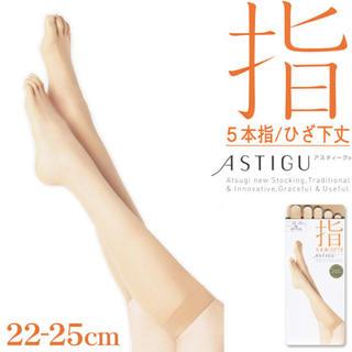 アツギ(Atsugi)の【2足セット】アスティーグ 指 5本指 ショートストッキング ひざ下丈 新品(その他)