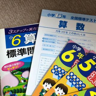 小学標準問題集 算数6年と漢字学習5年、6年  計4冊(語学/参考書)