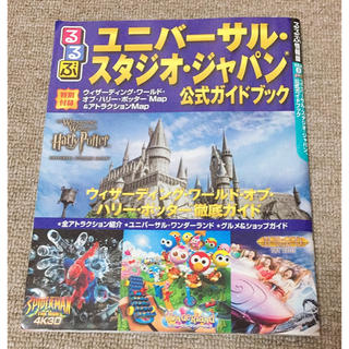 ユニバーサルスタジオジャパン(USJ)のユニバーサルスタジオ公式ガイドブック(地図/旅行ガイド)