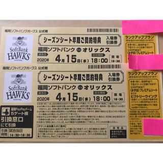 ソフトバンク(Softbank)のソフトバンクホークス チケットクーポン(野球)