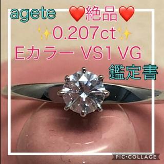 アガット(agete)の★鑑定書付★絶品★アガット 0.207ct Eカラー VS1 VG(リング(指輪))
