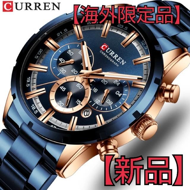【海外限定品 最新作&激レア❗️】 メンズ 高級腕時計 クォーツ時計【新品】の通販