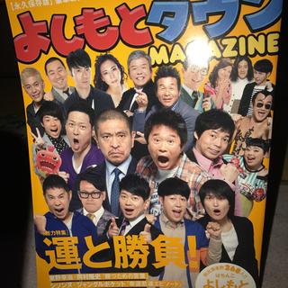 ☆貴重 限定 パチンコ よしもとタウンMAGAZIN 非売品 レア☆(お笑い芸人)