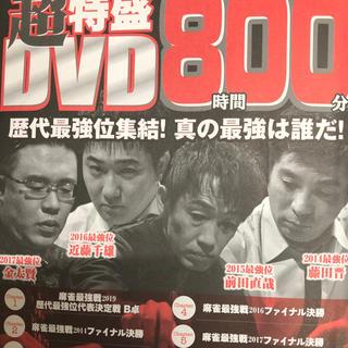 近代麻雀 2020年4月号付録DVD&小冊子 (麻雀)
