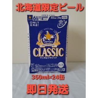 サッポロ(サッポロ)の【北海道限定ビール】サッポロクラシック (350ml×24本)(ビール)