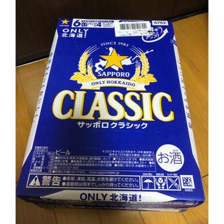 サッポロ(サッポロ)のサッポロクラシックビール24缶(ビール)