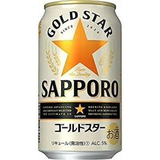 サッポロ(サッポロ)のサッポロゴールドスター(ビール)