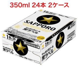 サッポロ(サッポロ)の新品 サッポロビール 350ml 2ケース(ビール)