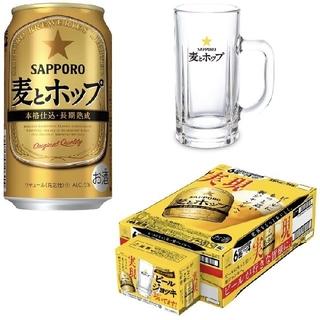 サッポロ(サッポロ)の麦とホップ 350ml 24本セット 限定ジョッキ付き(ビール)
