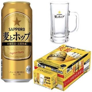 サッポロ(サッポロ)の麦とホップ 500ml 24本セット 限定ジョッキ付き(ビール)