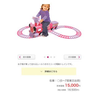 Disney - ディズニー ミニー 電動・足こぎ兼用 アクティビティチューチュートレイン