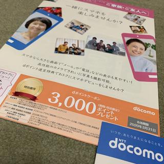 エヌティティドコモ(NTTdocomo)のドコモ dポイントクーポン(その他)