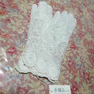 レースの手袋(手編み)(手袋)