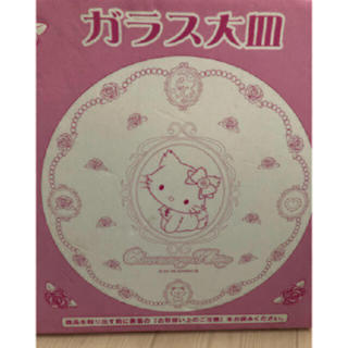チャーミーキティ(チャーミーキティ)のチャーミーキティ☆皿(食器)