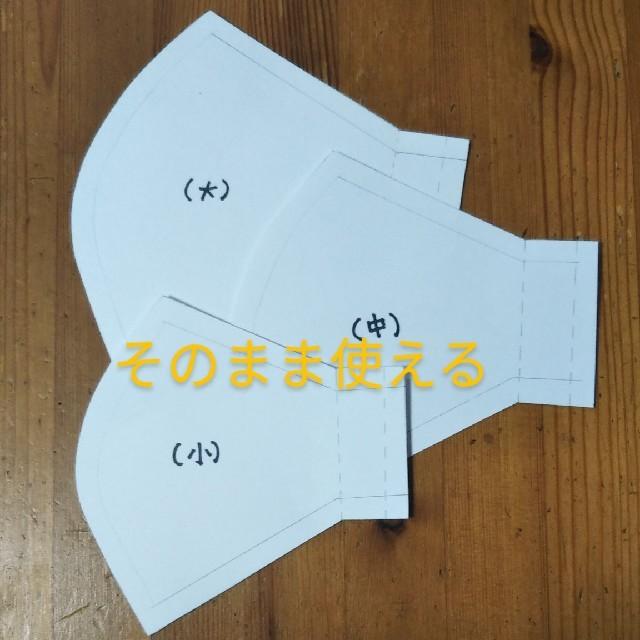 ますく型紙の通販