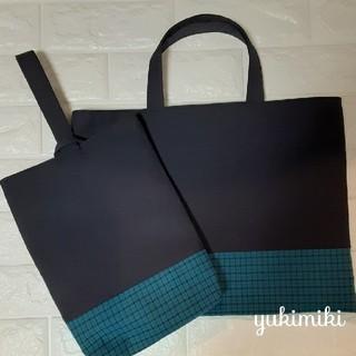 レッスンバッグセット 濃紺×グリーンチェック(バッグ/レッスンバッグ)