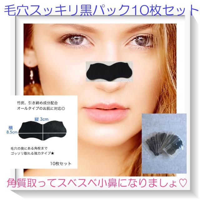 Bmcフィットマスク使い捨てサージカルマスク,♡角質見える黒い鼻パック10枚♡スベスベ肌毛穴汚れスッキリ小鼻ケア美鼻の通販