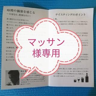 サントリー - サントリーテイスティンググラス3個 (輿水精一監修テイスティングノート2冊付き)
