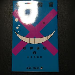 暗殺教室 6(少年漫画)