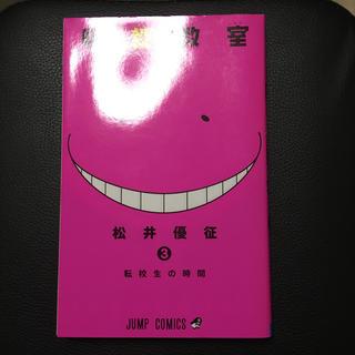 暗殺教室 3(少年漫画)
