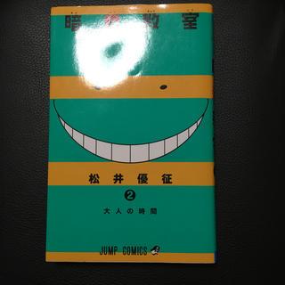 暗殺教室 2(少年漫画)