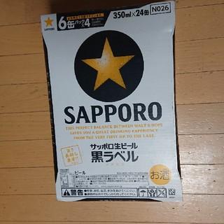 サッポロ(サッポロ)のサッポロ黒ラベル350ml24本(ビール)