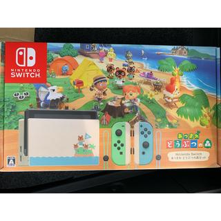 ニンテンドースイッチ(Nintendo Switch)のあつまれどうぶつの森セット Nintendo Switch本体同梱版 おまけ付(家庭用ゲーム機本体)