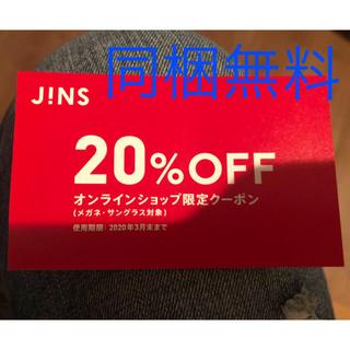 ジンズ(JINS)のJiNS オンライン限定クーポン(ショッピング)