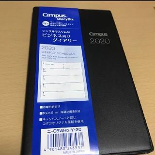 コクヨ(コクヨ)のコクヨ キャンパスダイアリー ビジネス手帳 新品(カレンダー/スケジュール)