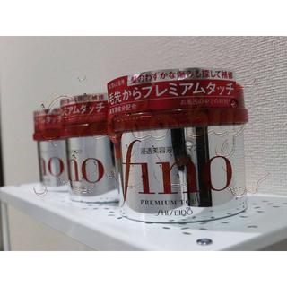 シセイドウ(SHISEIDO (資生堂))の殿堂アイテム SHISEIDO Fino  3個セット(ヘアパック/ヘアマスク)