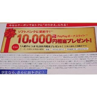 ソフトバンク(Softbank)のソフトバンク クーポン券 クーポン PayPay 優待券 割引券(ショッピング)