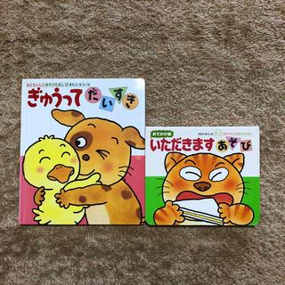 きむらゆういちさん絵本 2冊セット(絵本/児童書)