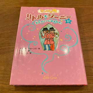 ランプの精リトル・ジ-ニ- 12(絵本/児童書)