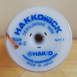 【未使用15個、おまけ付き】HAKKOWICK No87-4(工具/メンテナンス)