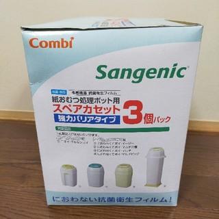 コンビ(combi)のクルルンポイ用スペアカセット 強力バリアタイプ3個セット(紙おむつ用ゴミ箱)