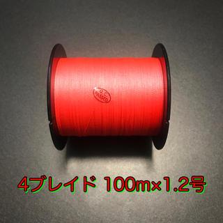 x4 peライン1.2号(Flash orange)視認性抜群 コミコミ価格(釣り糸/ライン)
