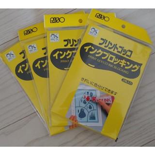 リソウコーポレーション(RISOU)のRISO インクブロッキング プリントゴッコ用 2枚×4セット(その他)